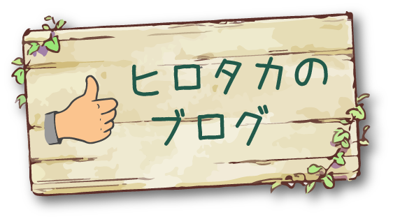 ヒロタカのブログ
